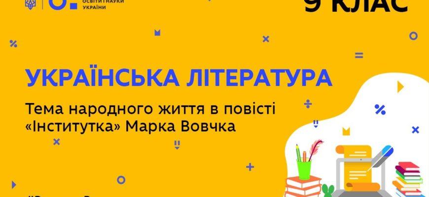 Українська література. Тема народного життя в повісті «Інститутка» Марка Вовчка