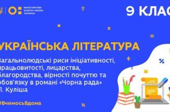 Українська Література. Загальнолюдські риси ініціативності Чорна рада