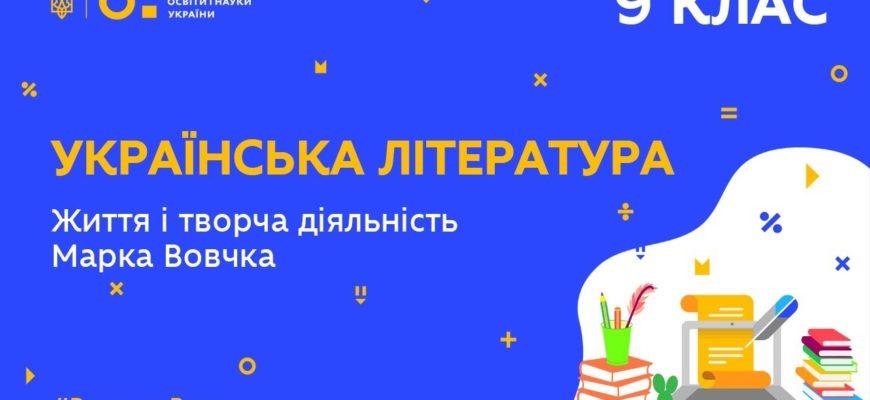 Українська література. Життя і творча діяльність Марка Вовчка