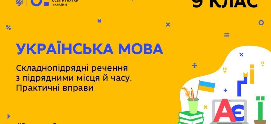 Українська мова. Складнопідрядні речення з підрядними місця й часу. Практичні вправи