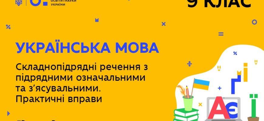 Українська мова. Складнопідрядні речення з підрядними означальними та з'ясувальними
