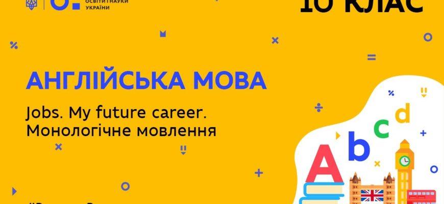 10 клас. Англійська мова. Jobs. My future career