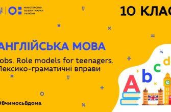 10 клас. Англійська мова. Jobs. Role models for teenagers