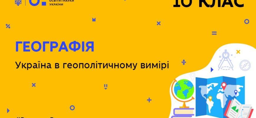 Географія. Україна в геополітичному вимірі
