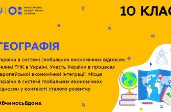 Україна в системі глобальних економічних відносин 10 клас географія