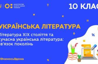 Література ХІХ століття та сучасна українська література