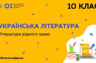 10 клас. Українська література. Література рідного краю