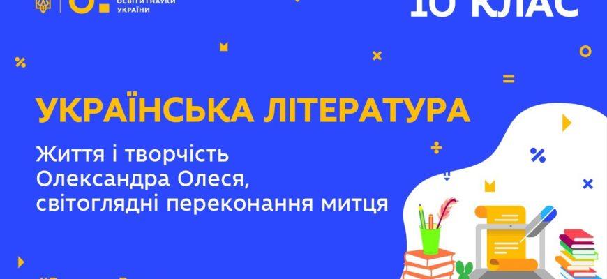 Життя і творчість Олександра Олеся