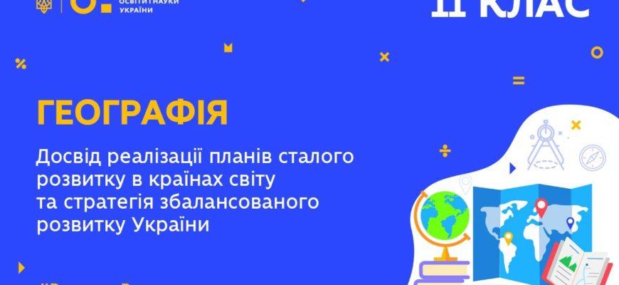 Досвід реалізації планів сталого розвитку в країнах світу та стратегія збалансованого розвитку України