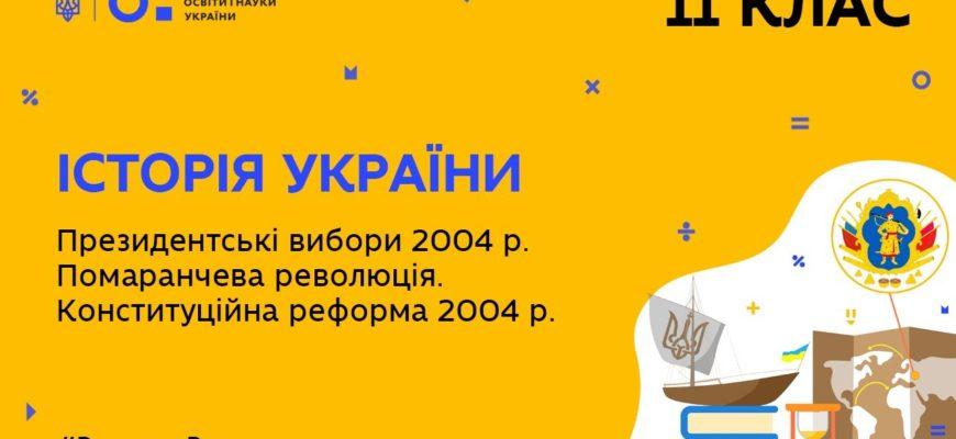 Президентські вибори 2004 р. Помаранчева революція