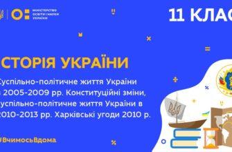 Україна в 2005-2009, в 2010-2013 роках