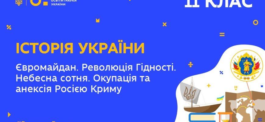 Євромайдан. Революція Гідності. Небесна Сотня. Окупація та анексія Росією Криму