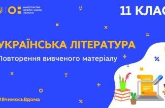 11 клас. Українська література. Повторення вивченого матеріалу