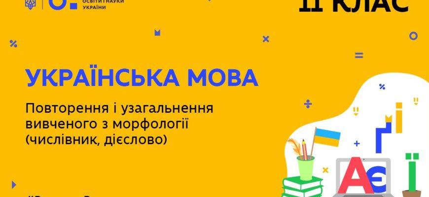 Повторення і узагальнення вивченого з морфології (числівник, дієслово) 11 клас
