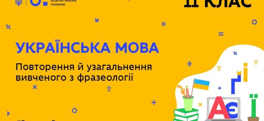 Українська мова. Повторення й узагальнення вивченого з фразеології