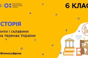 Анти і склавини на теренах України, 6 клас відерурок