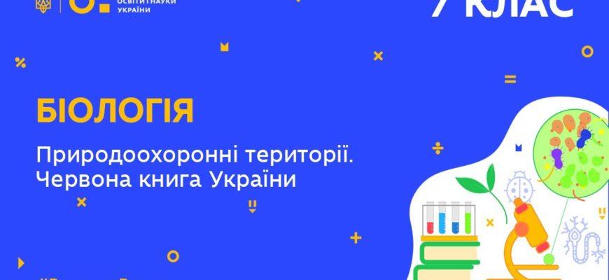 Природоохоронні території. Червона книга України