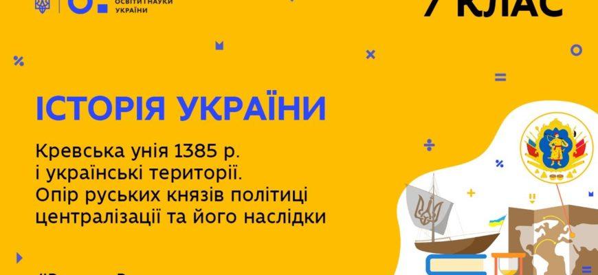 Кревська унія 1385 р. і українські території. Опір руських князів політиці централізації та його наслідки