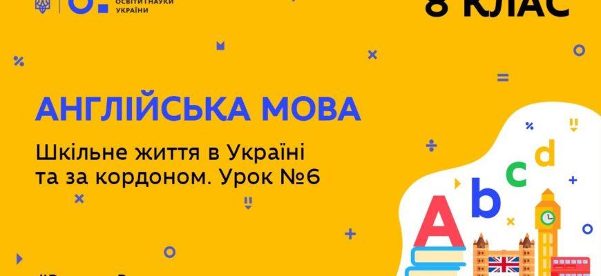 8 клас. Англійська мова. Шкільне життя школи в Україні та за кордоном