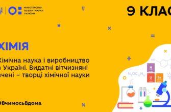 Хімічна наука і виробництво в Україні. Видатні вітчизняні вчені – творці хімічної науки