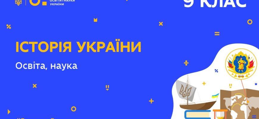 9 клас. Історія України. Освіта, наука