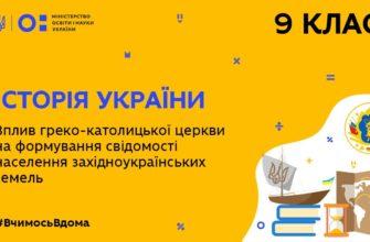 Історія України. Вплив греко-католицької церкви на формування свідомості