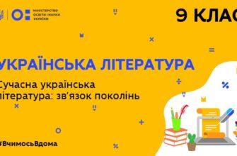 9 клас. Українська література. Сучасна українська література: зв'язок поколінь
