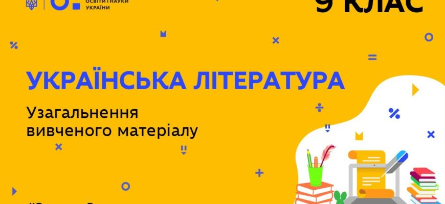 9 клас. Українська література. Узагальнення вивченого матеріалу