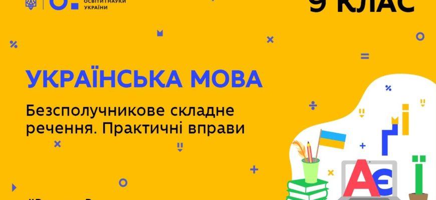 Українська мова. Безсполучникове складне речення. Практичні вправи