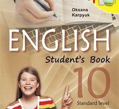 Англійська мова 10 клас Карпюк