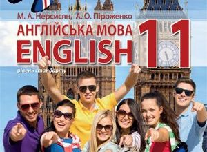 Підручник Англійська мова 11 клас Нерсисян 2019