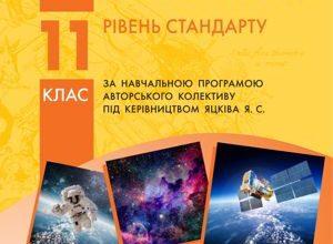 Астрономія 11 клас Пришляк 2019