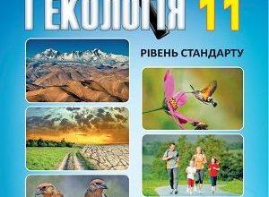 Підручник Біологія і екологія (Соболь) 11 клас 2019