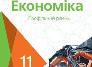 Економіка 11 клас Крупська книга