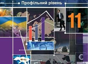 Економіка 11 клас Криховець-Хом'як 2019