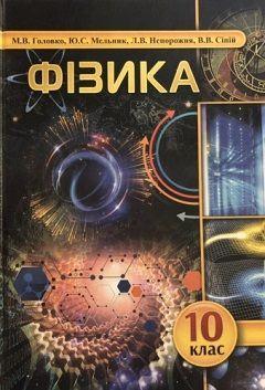 Фізика 10 клас Головко 2018