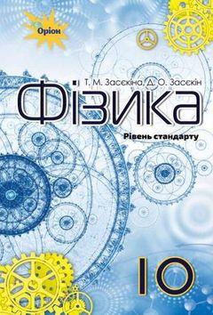 Фізика 10 клас Засєкіна 2018