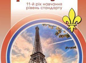 Французька мова 11 клас Клименко 2019