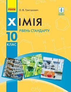 Хімія 10 клас Григорович 2018
