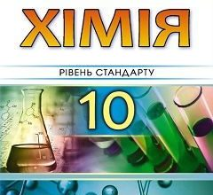 Хімія 10 клас Лашевська 2018