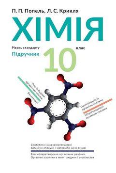 Хімія 10 клас Попель 2018