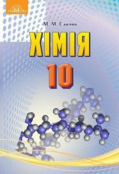 Хімія 10 клас Савчин 2018
