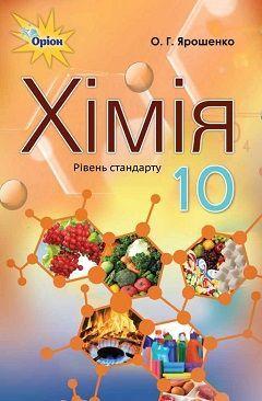 Хімія 10 клас Ярошенко 2018