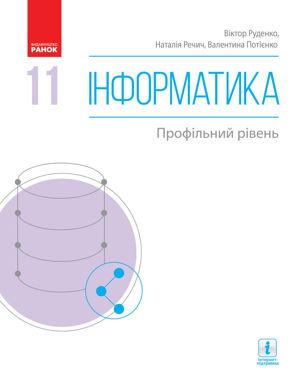 Інформатика 11 клас Руденко 2019