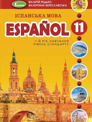 Іспанська мова 11 клас Редько 2019