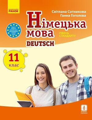 Німецька мова 11 клас Сотникова 2019