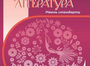 Підручник Українська література 11 клас Авраменко 2019