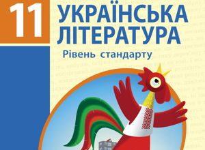Укр література 11 клас Борзенко 2019