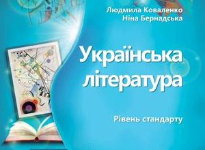 Укр література 11 клас Коваленко 2019