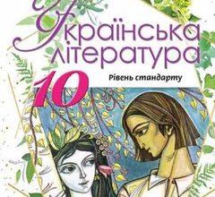 Укр література 10 клас Коваленко
